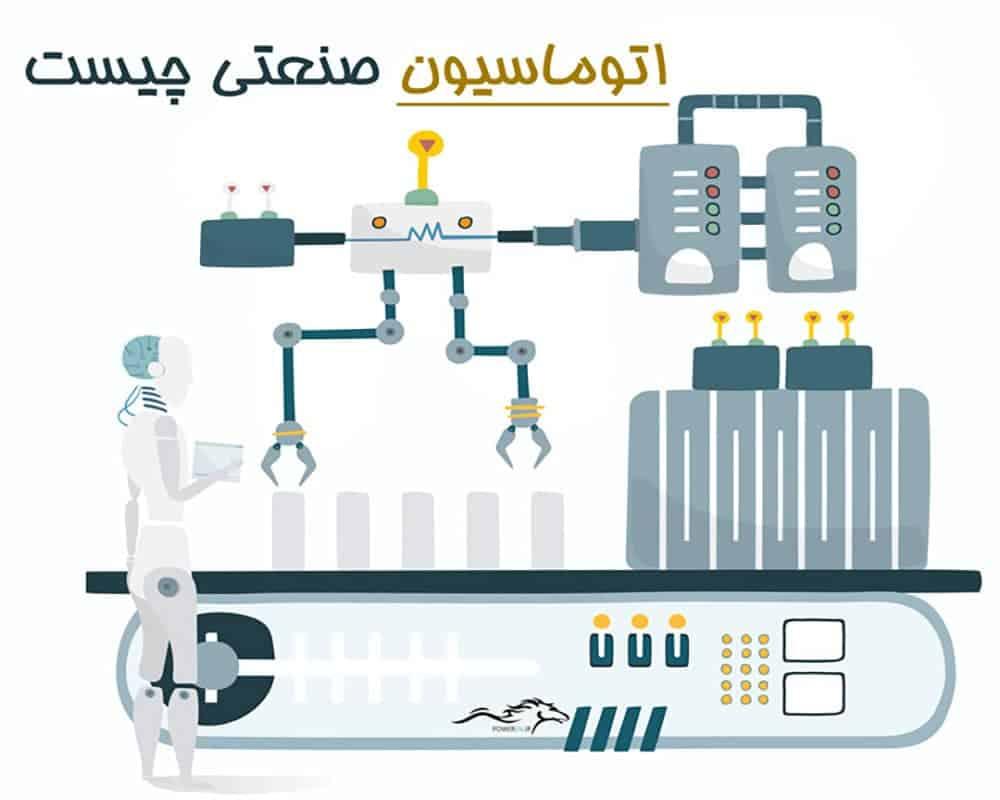 طراحی اتوماسیون صنعتی